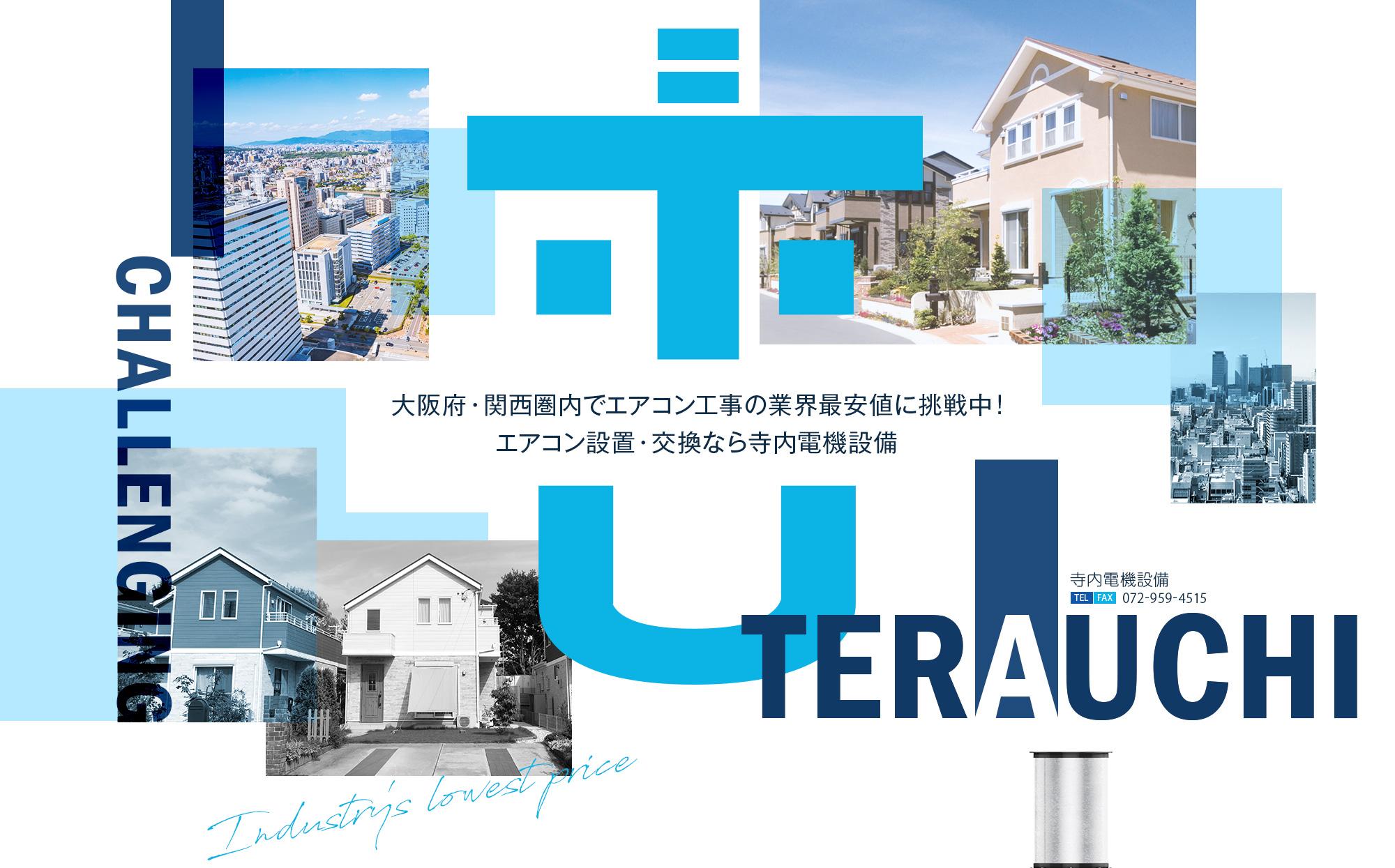 大阪府・関西圏内でエアコン工事の業界最安値に挑戦中!!! エアコン設置・交換なら寺内電機設備